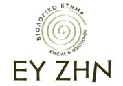 Βιολογικό Αγρόκτημα Ευεξίας και Πολιτισμού ΕΥ ΖΗΝ Λογότυπο